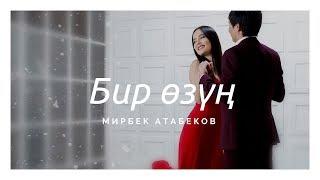 Мирбек Атабеков - Бир өзүң  (премьера клипа, 2019)