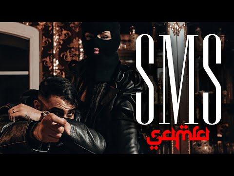 Смотреть клип Samra - Sms