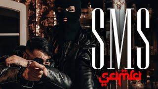 SAMRA - SMS (prod. by Djorkaeff & Beatzarre, Magestick & Joezee)