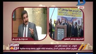 صباح دريم|الحوار الكامل لرئيس الجهاز المركزى للتعمير اللواء محمد ناصر بدر