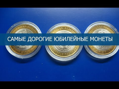 Юбилейные монеты России, цены на монеты России и СССР