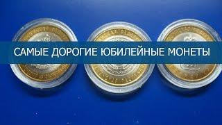 Стоимость редких монет. Как распознать дорогие ЮБИЛЕЙНЫЕ монеты достоинством 10р.(Хочешь узнать о дорогих монетах? Посмотрев это видео ты быстро поймешь, какие монеты ценятся в России. В..., 2016-06-23T07:40:21.000Z)