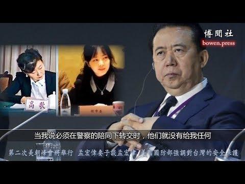 葫芦:美朝峰会二月举行 孟宏伟妻子能获得庇护吗?