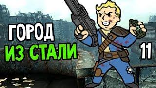 Fallout 3 Прохождение На Русском 11 ГОРОД ИЗ СТАЛИ