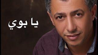 عمر العبداللات - يابوي