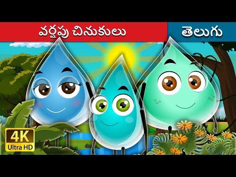 వర్షపు చినుకులు   The Raindrops Story In Telugu   Telugu Stories   Telugu Fairy Tales