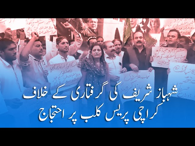 PML-N Workers Protesting At Karachi Press Club