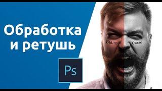ОБРАБОТКА портрета и РЕТУШЬ кожи в Photoshop — по шагам. Урок фотографа Алексея Корзова на Amlab
