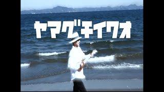 Mr. Slow Tideことヤマグチイワオが放つ、超リラックスニューアルバム『...