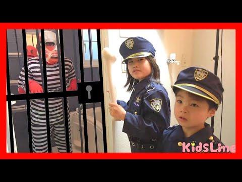 囚人が脱獄!?? 警察官ごっこ おまわりさんごっこ おゆうぎ こうくんねみちゃん