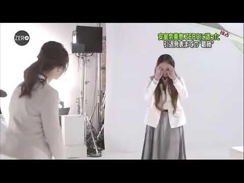 安室奈美恵 ZEROだけに引退までの葛藤を語る。