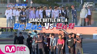 [ENG sub] [3회] '월드 클래스 vs 댄서 팀' DANCE BATTLE in L.A TO BE WORLD KLASS(월드 클래스) 3화