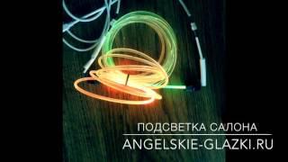 Многоцветная подсветка салона автомобиля(Приобрести можно на нашем сайте angelskie-glazki.ru., 2016-02-10T13:09:25.000Z)