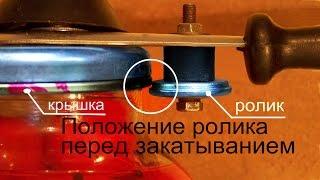 консервирование-маш. закаточные, как выбрать ,настройка