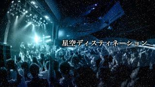 【LIVE映像+CD音源】星空ディスティネーション / きゃわふるTORNADO