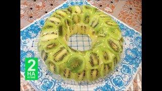 """Салат """"Малахитовый Браслет""""   Салат с Киви   Праздничный Салат   Kiwi Salad Recipe"""