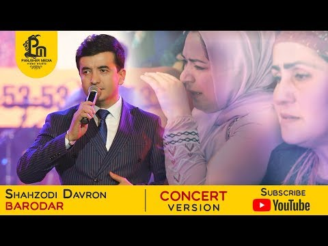 Шахзоди Даврон - Бародар 2020 | Shahzodi Davron - Barodar 2020