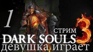 видео Обзор игры Dark Souls III - дата выхода и системные требования. Геймплей, отзывы и скриншоты игры Dark Souls 3
