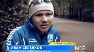 """Всё включено"" Уроки спорта. Иван Селедков"