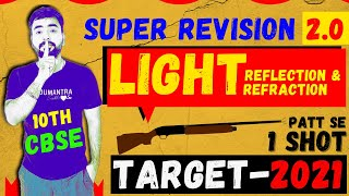 SUPER REVISION 2.0 || LIGHT : REFLECTION & REFRACTION || CBSE 10 SCIENCE  FULL CHAPTER 10 - ONE SHOT