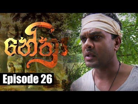 Nethra - නේත්රා Episode 26 | 24 - 04 - 2018 | SIYATHA TV