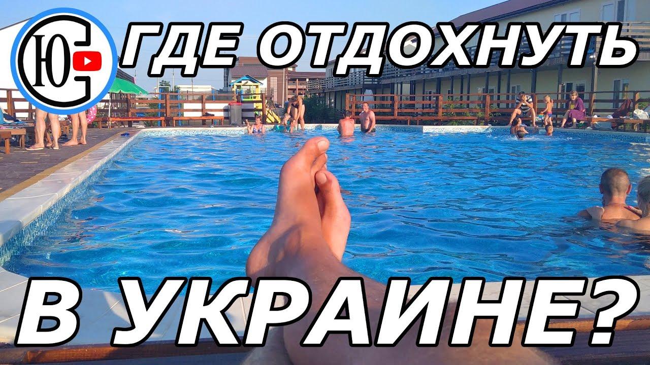 Мы сюда ездим отдыхать семьей! АЛЕОН - база отдыха на Азовском море.