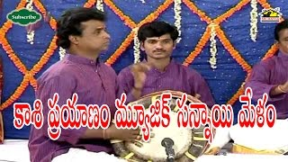 Kasi Prayanam Music l Sannai Melam l Marriage Music l Musichouse27