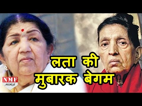 Legendary playback singer Mubarak Begum के निधन से दुखी हैं Lata Mangeskar