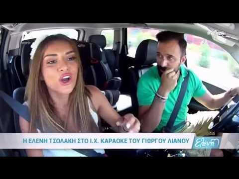 """IX KARAOKE"": Με τον Γιώργο Λιανό και την Ελένη Τσολάκη / ""Ελένη"""
