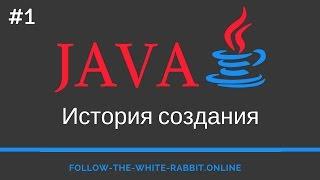 Java SE. Урок 1. История создания языка программирования Java