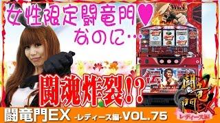 新たな形の闘竜門EXが誕生!その名も「レディース闘竜門」! 女性限定と...