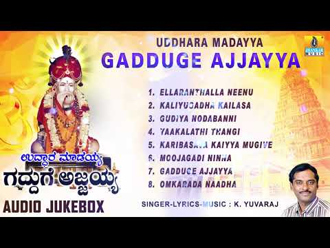 Uddhara Madayya Gadduge Ajjayya - Sri Ajjayya Devotional Songs | Kannada Devotional Songs