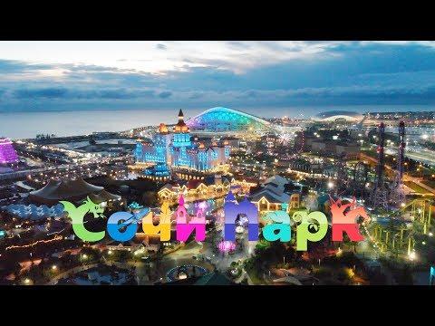Новогодняя ночь в Сочи Парке 2019