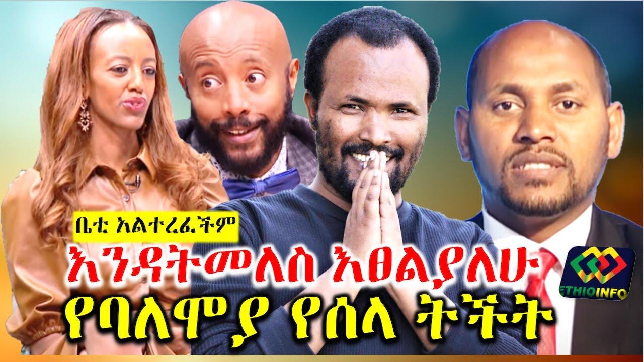 ሰይፉ ላይ ባለችው ቤቲ በባለሞያዎች የሰላ ትችት ቀረበባት Betty LTV   Seifu On ebs   Ethiopia   EthioInfo.