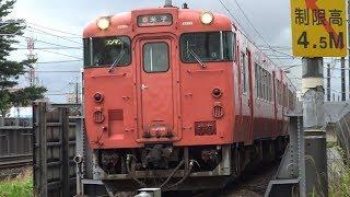 【4K】JR山陰本線 普通列車キハ47形気動車 キハ47-3011+キハ47-2005
