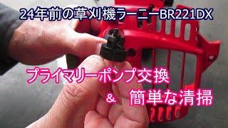 ラーニー草刈機 プライマリーポンプ交換&簡単な清掃