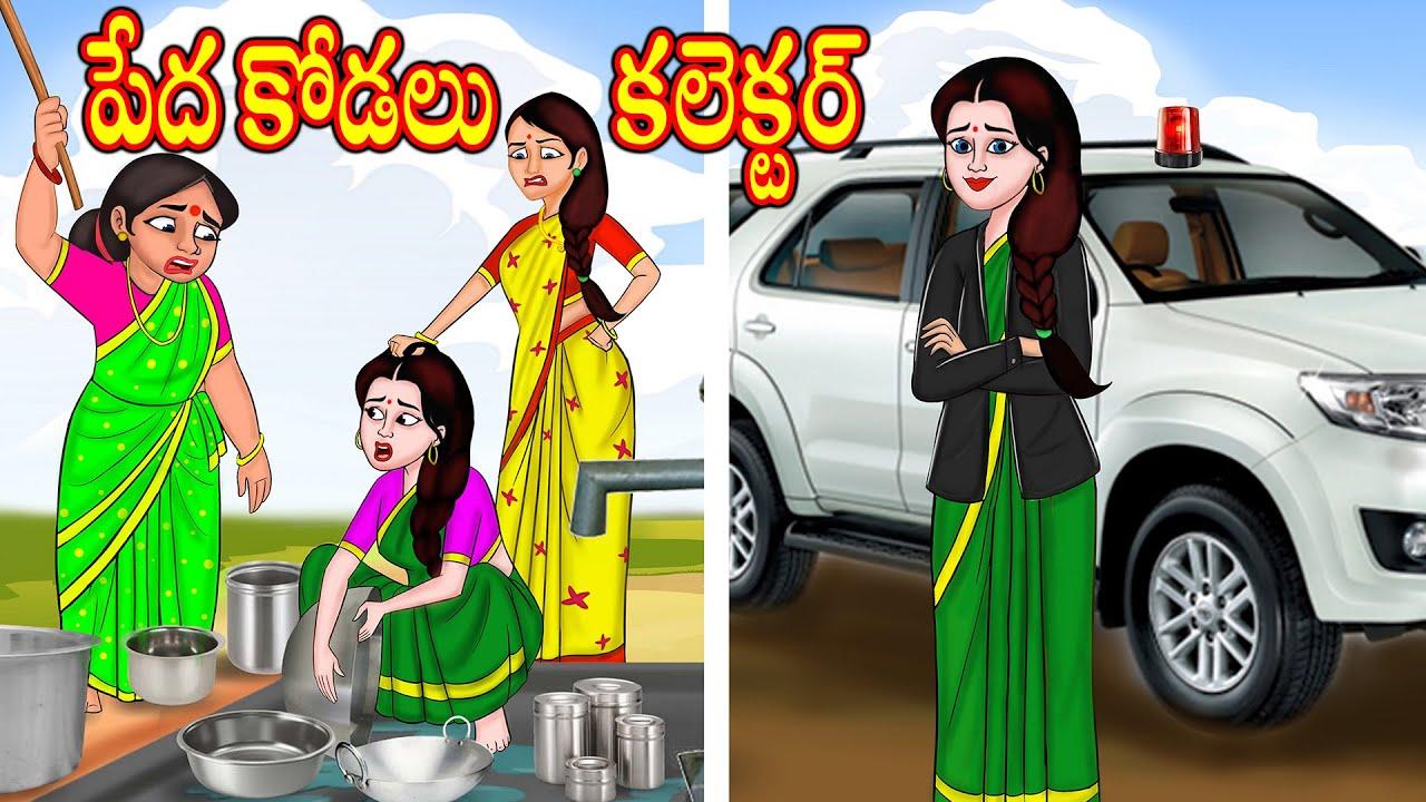 పేద కోడలు కలెక్టర్ Stories in Telugu | Telugu kathalu | Moral stories |Telugu Stories | JM TV Telugu
