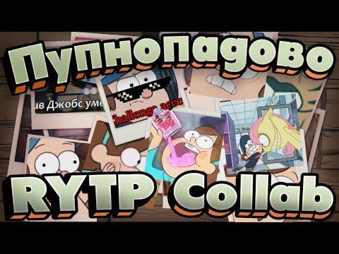Пупнопадово | RYTP Collab