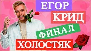 Холостяк 6 сезон Егор Крид: финал, кого выберет холостяк, кто финалистки | Top Show News