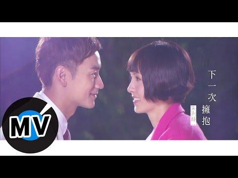 朱俐靜 Miu Chu - 下一次擁抱 Next Hug (官方版MV) - 偶像劇「再說一次我願意」插曲