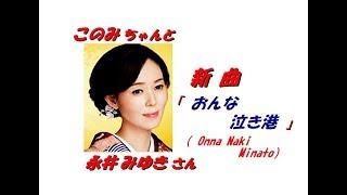 永井 みゆき さんの新曲「おんな泣き港 ( Onna Naki Minato ) (一部歌詞付)」'19/06/19発売新曲報道ニュースです。