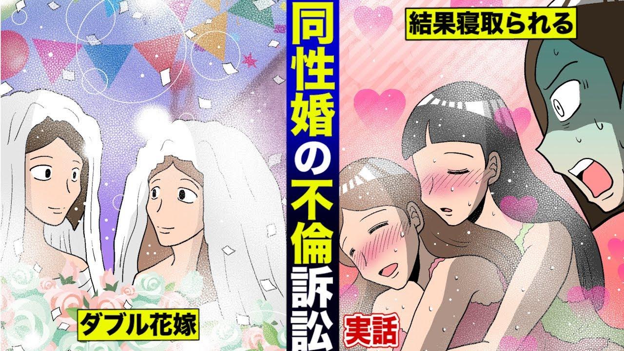 【実話】女性同士の結婚。不倫されて賠償〇〇万円。同性婚の認められていない日本で衝撃の賠償金額…