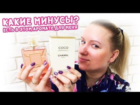 Коко Мадмуазель - какие минусы есть в аромате от Шанель для меня?! / Обзор Chanel Coco Mademoiselle