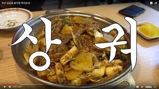부산 남포동 홍주방 마라상궈 The Mara food …