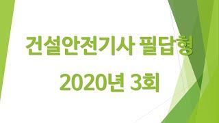 [악동TV]건설안전기사 필답형 2020년 3회