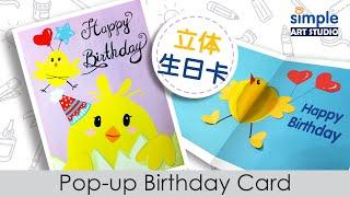 立体卡片 | 生日卡 | 教学步骤 | 简单创意美术