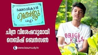 Chat with Nebish Benson | Rakshadhikari Baiju Oppu | Kaumudy TV