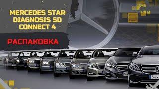Распаковка ➔ Mercedes Star Diagnosis SD Connect 4 - дилерский сканер диагностики Мерседес