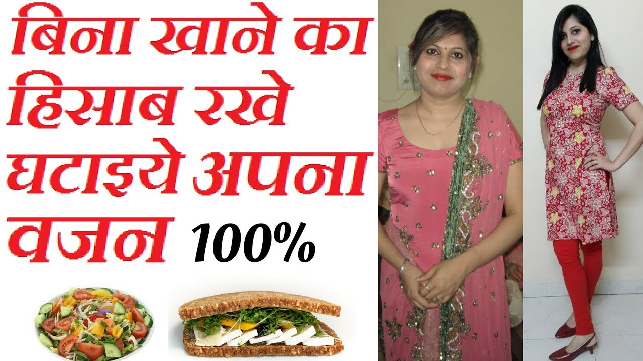 Diet Plan For Weight Loss For Women in hindi | फटाफट वज़न ...