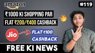 Amazon : Get ₹400 Cashback On ₹1000 Shopping | Jio Mobikwik Offer